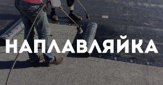 Монтаж наплавляемой кровли Ростов-на-Дону цена от 304 руб.